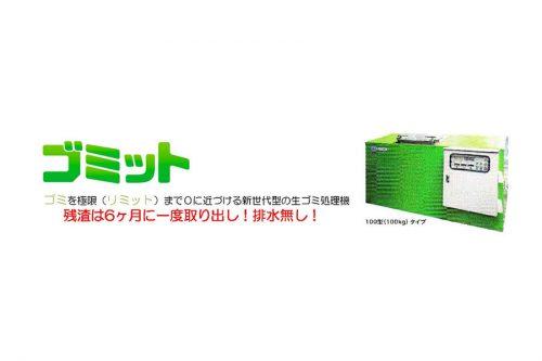 環境関連・リサイクル事業